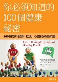 你必須知道的100個健康生活的秘密:100個關於健身.飲食.心靈的保健知識
