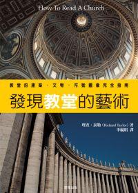 發現教堂的藝術:教堂的建築.文物.符號圖像完全指南
