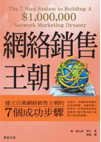 網絡銷售王朝:建立百萬網絡銷售王朝的7個成功步驟