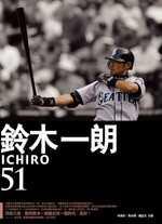鈴木一郎ICHIRO /