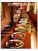 臺灣辦桌食譜