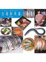 漁鮮達人料理食材,台灣鮮魚篇