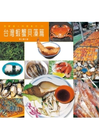 漁鮮達人料理食材,台灣蝦蟹貝藻篇