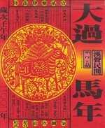 游榮林陶藝集:圓圓同心