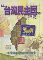 臺灣民主國研究:臺灣獨立運動史的一斷章