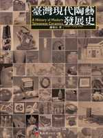 臺灣現代陶藝發展史 = A history of modern Taiwanese ceramics