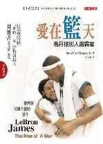 愛在「籃」天 :  喬丹接班人雷霸龍 = LeBron James : the rise of a star /