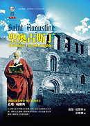 聖奧古斯丁 :  在俗世創造「上帝之城」的建築師 /