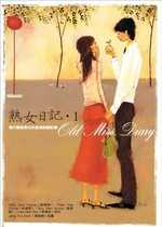 熟女日記1.  Old miss diary /