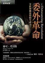 委外革命:全世界都是你的生產力!