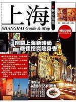 上海玩全指南 =  Shanghai guide & map /