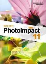 抓住你的PhotoImpact 11 /