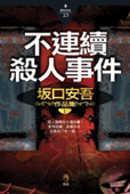 不連續殺人事件 ^(土反^)口安吾作品集Ⅰ 推理小說必讀的重量級 ^!