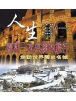 人生需要一次這樣的旅行 :  走訪世界歷史名城 /