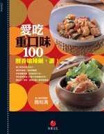 愛吃重口味100:酸香嗆辣鹹,讚!