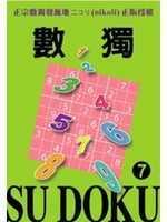 數獨 Su DoKu 7