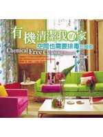 有機清潔我的家-空間也需要排毒...