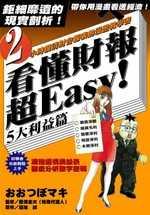 看懂財報超Easy!:2小時摸清財會報表的漫畫教學書,五項利益篇