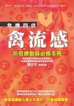 禽流感:防疫總動員必備手冊