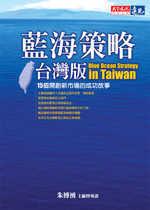 藍海策略臺灣版:15個開創新市場的成功故事