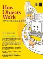 How objects work:物件導向系統是怎麼運作的