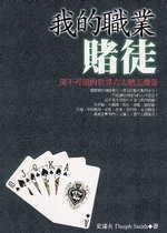 我的職業賭徒:深不可測的世界六大賭王傳奇