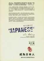 成為日本人 :  殖民地台灣與認同政治 /