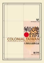 殖民地台 =  Colonial Taiwan : 左翼政治運動史論 : historical essays on the leftist political movement, 1920-1931 /