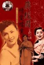 蔣經國情愛檔案:蔣經國及子女愛情祕錄