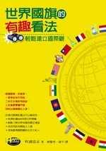 世界國旗的有趣看法:輕鬆建立國際觀