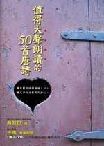 值得大聲朗讀的50首唐詩