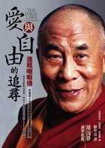 愛與自由的追尋:達賴喇嘛傳