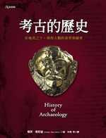 考古的歷史 =  History of Archaeology /