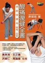 酸痛復健全書:頭.肩.頸.腰.背.脊椎.四肢