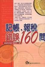 記帳.報稅錯誤160問