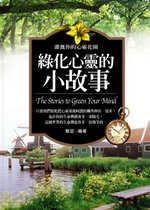 綠化心靈的小故事:灌溉你的心靈花園