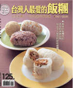 台灣人最愛的飯糰 :  21款米飯Q、內餡香的早餐飯糰 /