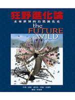 狂野進化論:未來世界的自然演化史