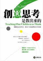 創意思考是教出來的:200個益智問答,幫孩子掌握29個思考精要