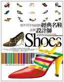 你不可不知道的經典名鞋及其設計師