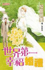 世界第一幸福婚禮(全1冊)