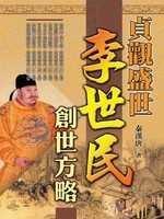 貞觀盛世:李世民創世方略