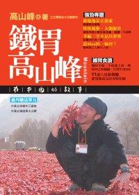 鐵胃高山峰:在中國的故事