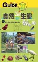 自然生態觀察趣 :  25條生態旅遊路線實地探訪 = Ecotourism /