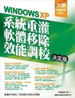 Windows XP系統重灌/軟體移除/效能調校(決定版)