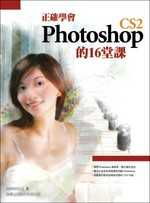 正確學會Photoshop CS 2的16堂課