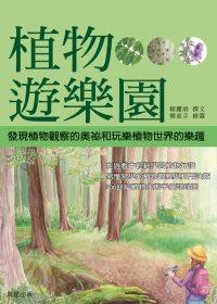 植物遊樂園:邀請你伸展你的觸角,和我進入植物國度探險!