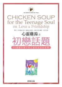 心靈雞湯之初戀話題