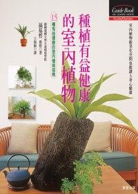 種植有益健康的室內植物:15種有益健康的室內植栽指南
