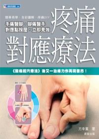 疼痛對應療法